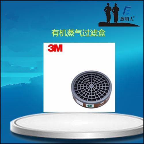 3M 3301CN 有機蒸氣過濾盒 自吸過濾式防毒面具硅膠濾毒盒圖片