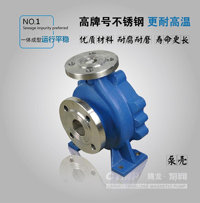 CQB50-32-160P不锈钢磁力泵 全封闭 无泄漏 防爆磁力泵 厂家直销示例图4