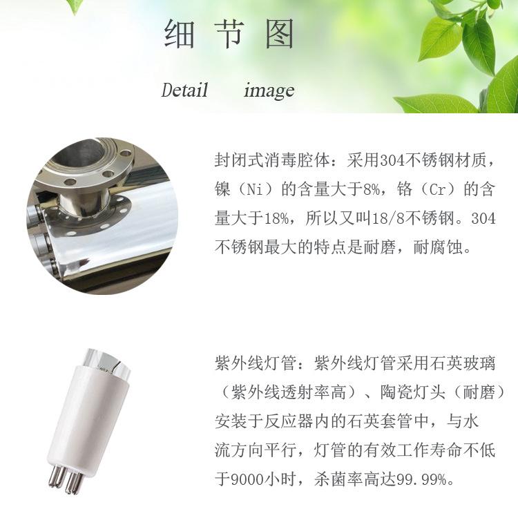 秦皇岛紫外线消毒器 厂家直销示例图5