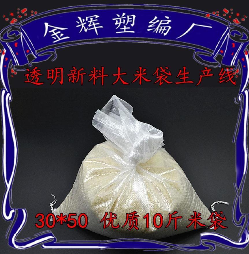 全新10斤大米袋批发/30*50优质透明大米粮食袋/小号编织袋示例图3