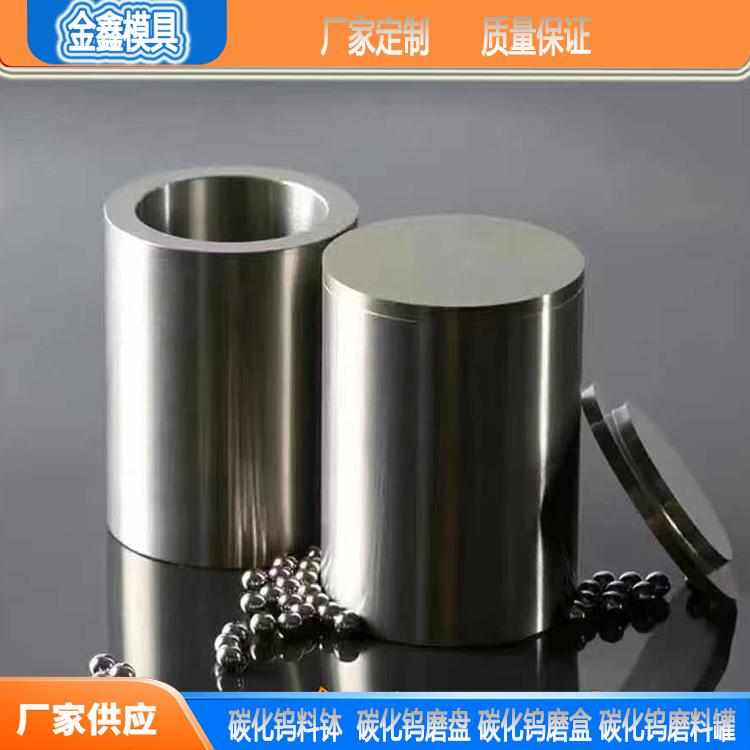 碳化钨料钵 碳化钨研钵 厂家定制 金鑫模具