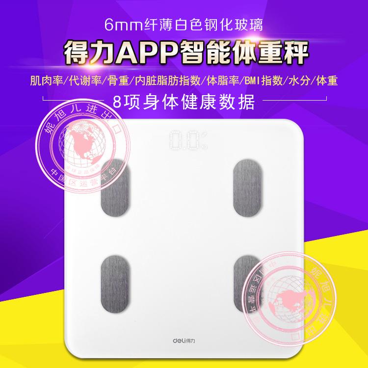 批发得力8809 APP智能体脂秤称体重秤家用测电子秤 手机连接数据