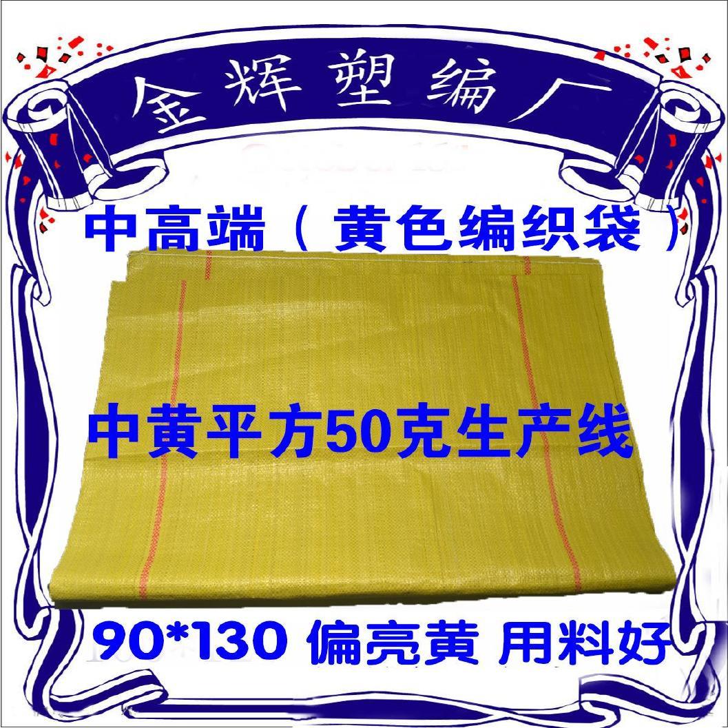 衣服包装袋批发商品外包装袋塑料编织袋厂家直销结实的物流打包袋