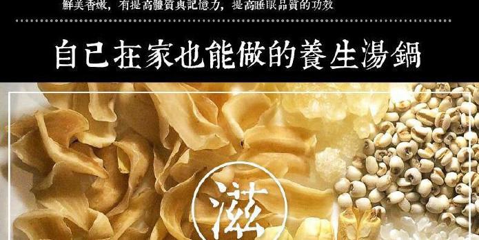 百味斋百合莲子炖鸡老锅汤料85g贫血炖鸡香腌菜会让滋补图片