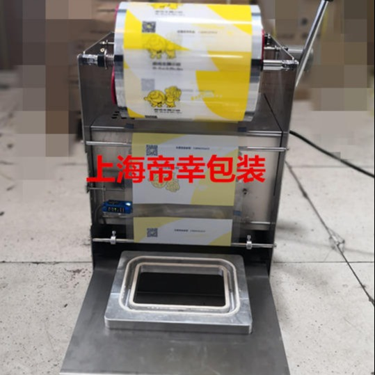 塑料盒封口机,pp塑料盒塑封机,一次性塑料托盘封膜机,上海帝幸包装生产制造