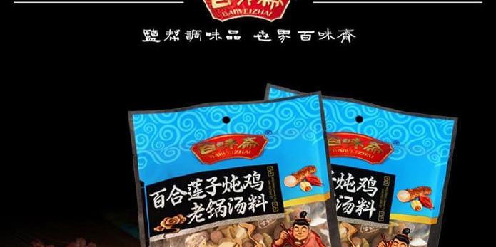 百味斋软件百合炖鸡老食谱料85gv软件炖鸡香莲子好计算带哪个免费量锅汤图片