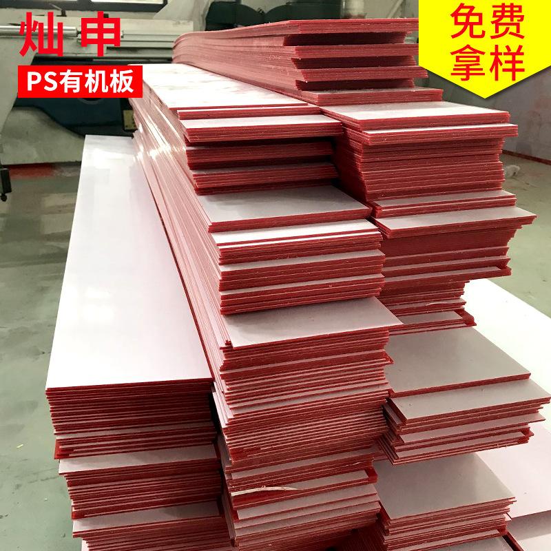 廠家供應擠壓板定做紅色PS有機板 彩色亞克力板有機玻璃板材