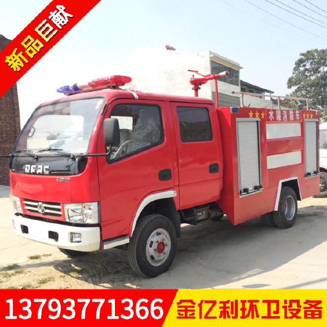 民用水罐消防车 东风3吨小型消防车 紧急抢险救援车图片
