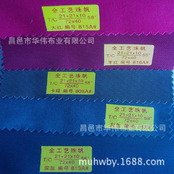 珠帆布 全棉 滌棉斜紋染色工裝布 2116 12860  汽車座套布圖片