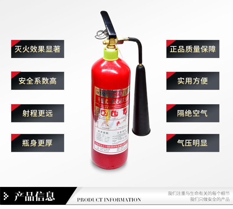 【厂家直销手提式二氧化碳灭火器气体消防器材
