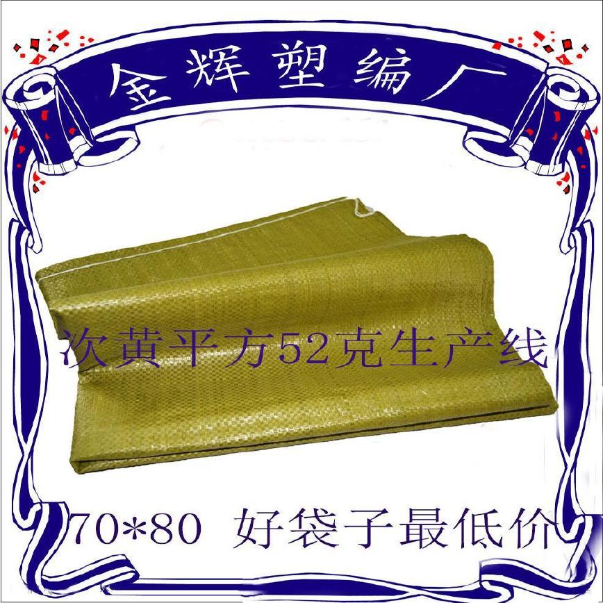网店快递物流打包袋黄色7080蛇皮袋pp聚丙烯编织袋子生产可定做