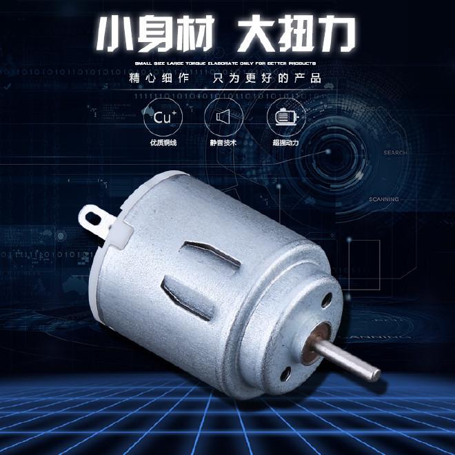 140直流电机电动汽车微型电机遥控车小电机玩具电动机厂家直销图片