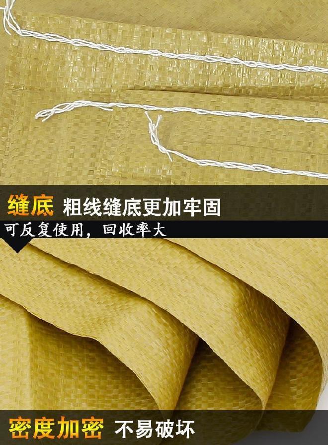 编织袋厂家处理次黄色编织袋60*110椰子粉包装袋粉末产品打包袋子示例图12
