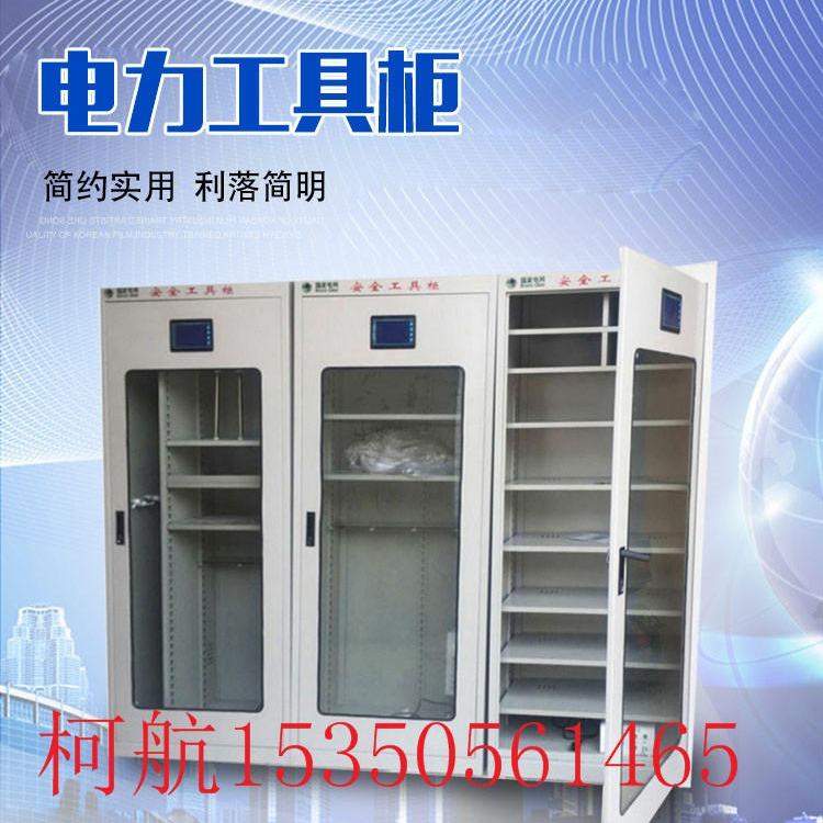智能安全工器具柜/配電房安全工具柜/變電站安全工具柜/電力安全工具柜