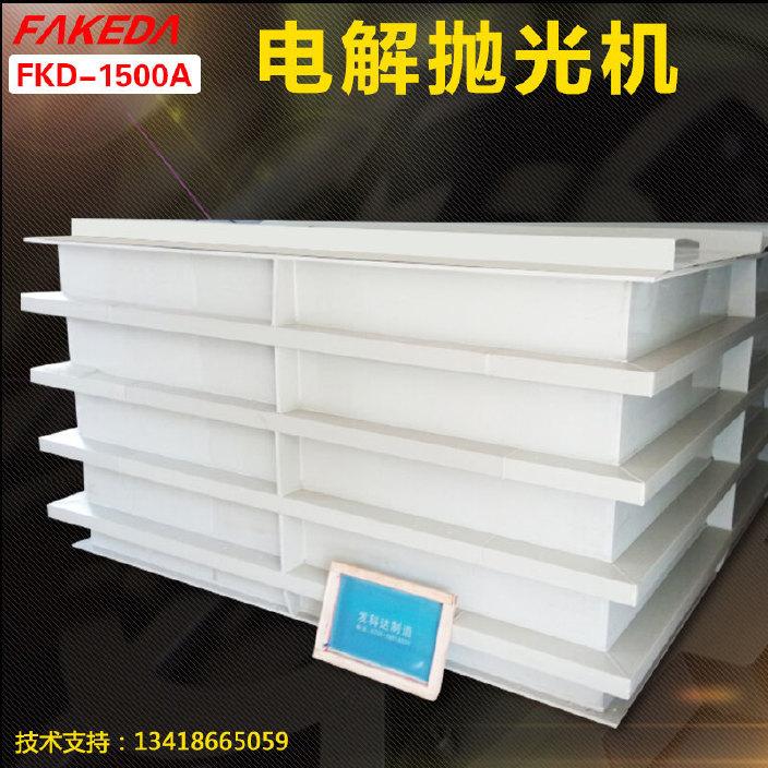 发科达FKD-1500A型电解抛光 腐蚀仪 金相电解机 电解腐蚀仪抛光机
