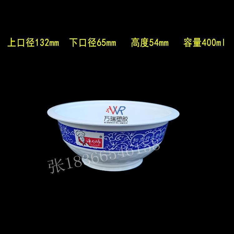一次性清真八大碗粉蒸肉碗可蒸煮冷冻扣肉碗许大师塑料包装碗万瑞塑胶
