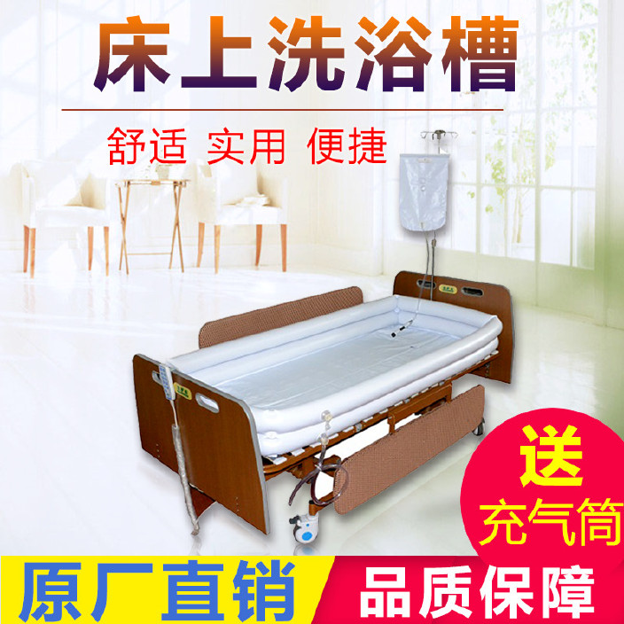供應臥床洗浴槽 充氣式床上洗澡盆癱瘓老人清潔床僅供展示