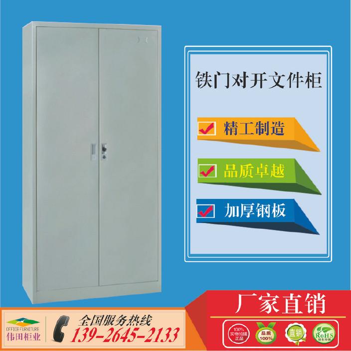 广州 文件柜 铁皮文件柜 办公文件柜  铁门对开文件柜 批发 热销