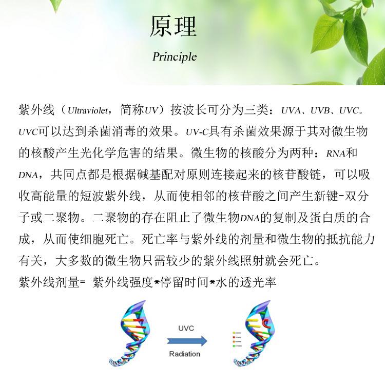 秦皇岛紫外线消毒器 厂家直销示例图4