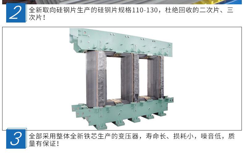 SH15非晶合金变压器 节能型变压器 全铜 厂家直销拒绝中间差价-创联汇通示例图10