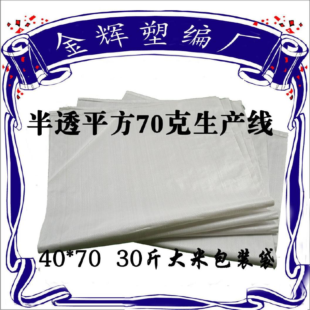 大米包裝袋批發4070白色編織袋30斤大米袋15公斤糧食打包袋定做