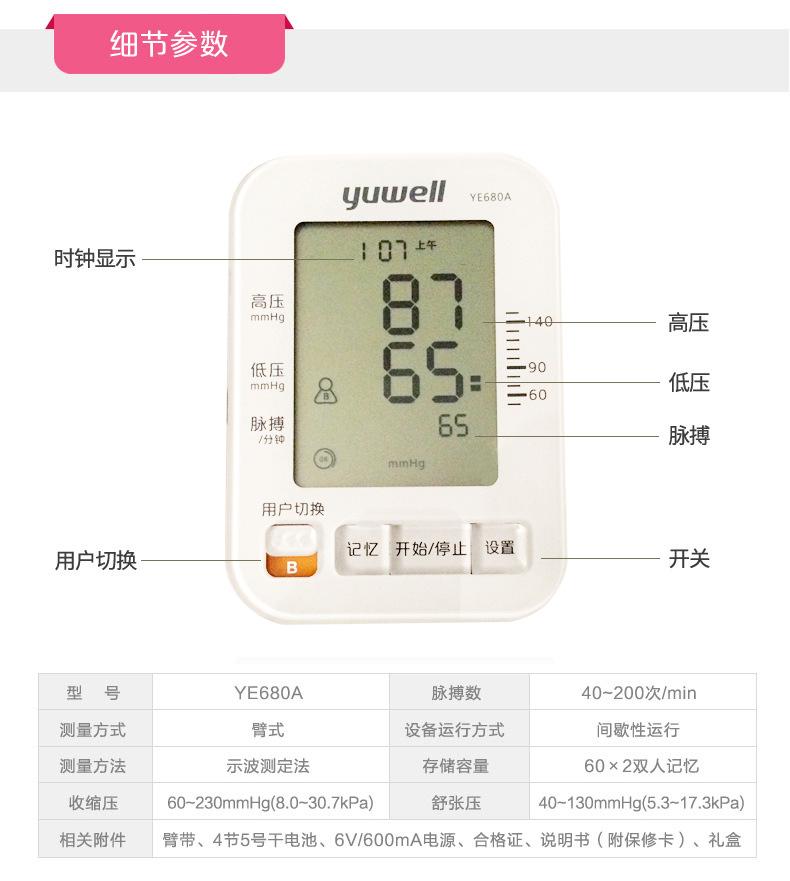 魚躍電子血壓計YE680A家用上臂式血壓儀器全自動智能血壓測量儀示例圖12
