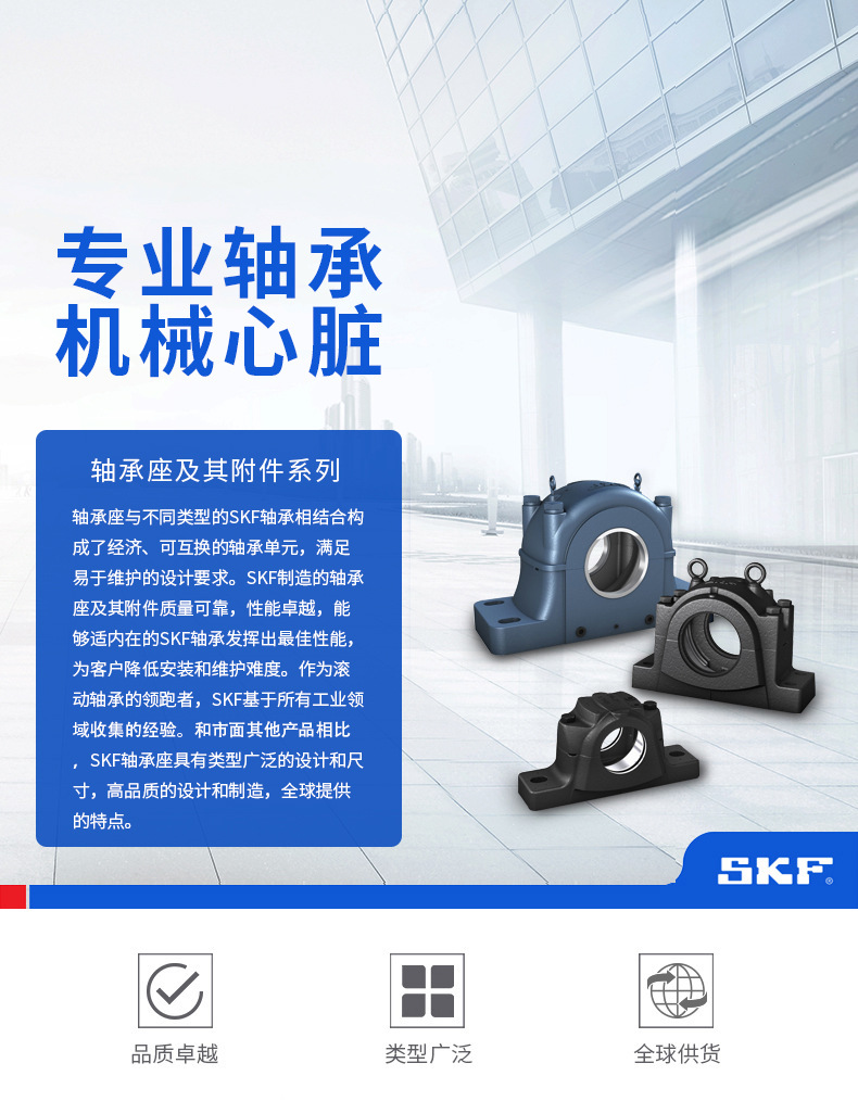 skf斯凯孚 密封件(附件)TSN 530 L 官方旗舰店示例图8