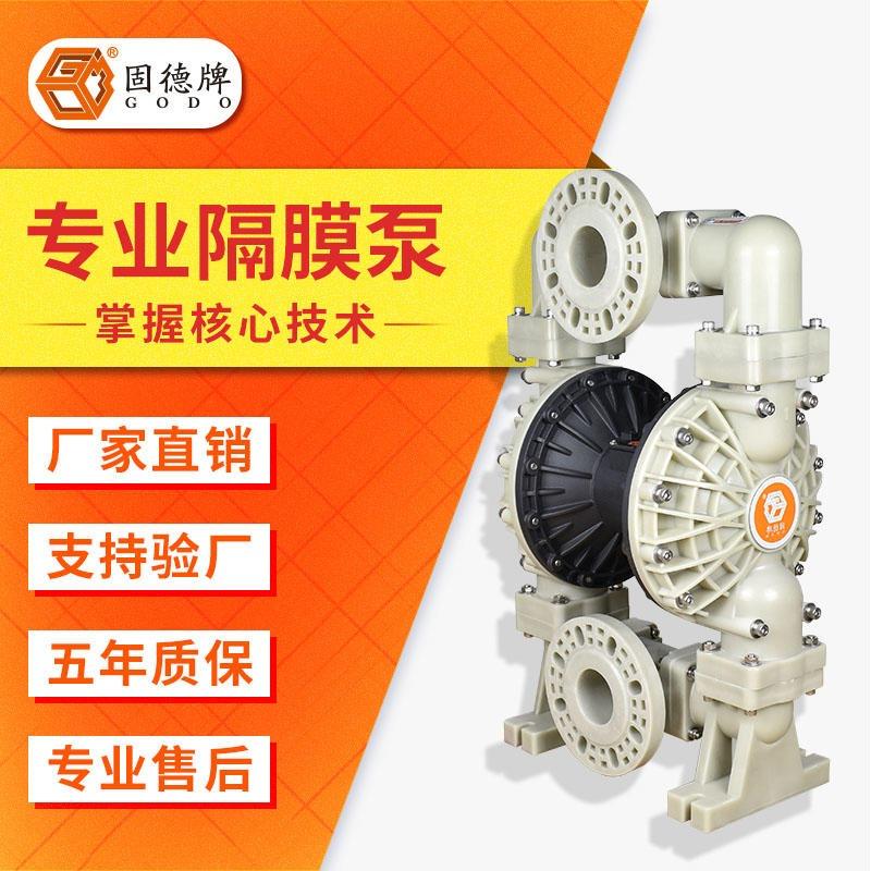 固德牌隔膜泵 QBY3-80STFF 工程塑料PP材质耐酸碱自吸无堵塞泵 边锋厂家直销