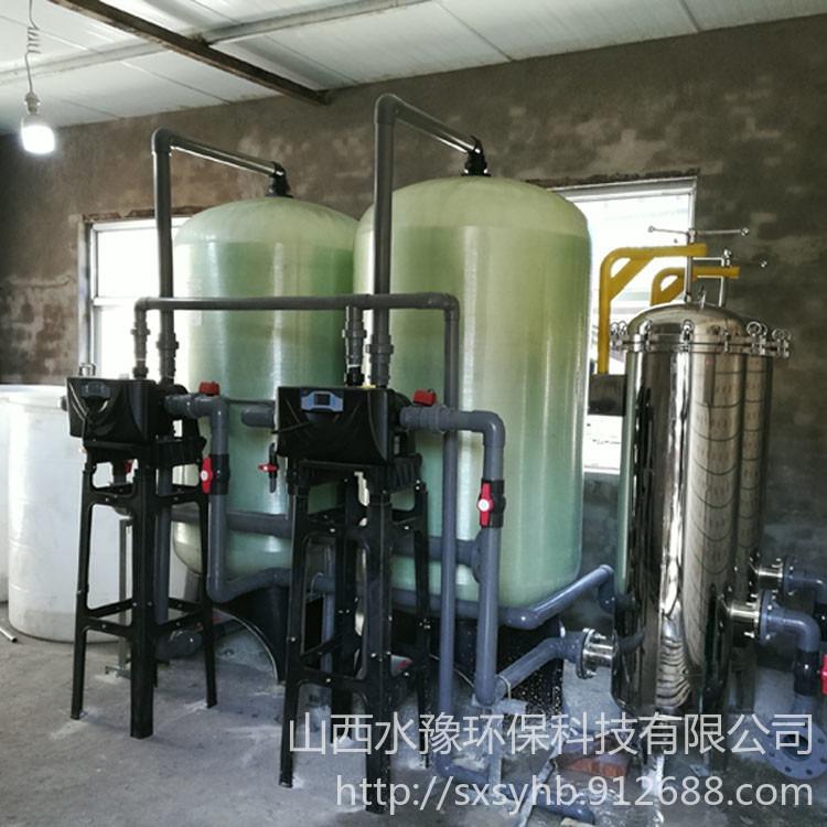现货供应水之豫牌 20-40吨软水器 锅炉软水器 软水处理设备 软水器厂家图片