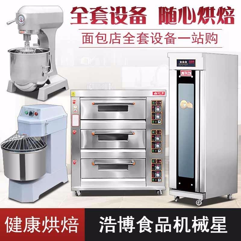 烤箱烘焙设备供应,新麦三麦烘焙店设备,统一型号面包房蛋糕店设备