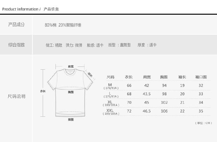 �n路日系男�Z一瞬�g�b 2017春夏男t恤 �n版�l�y短袖�w恤�W生青年》男式t恤示例�D4