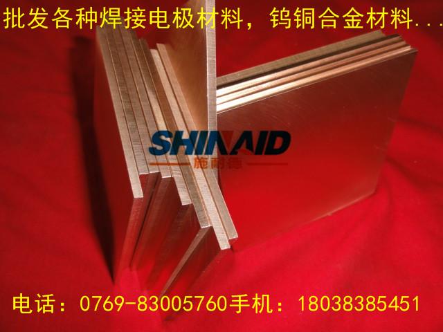 W90高熔点低膨胀钨铜板,W90钨铜板密度示例图3