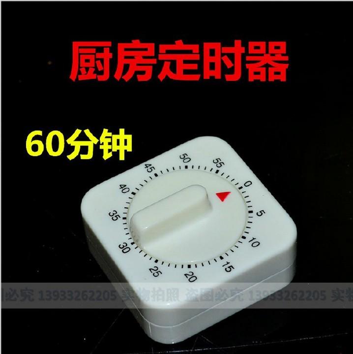廚房定時倒計時器 廚房定時器 60分定時器 機械計時器倒計時圖片