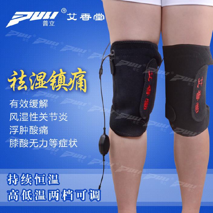 两只装艾香堂护膝带 电发热带艾灸保暖护具 老寒腿护具送艾草包