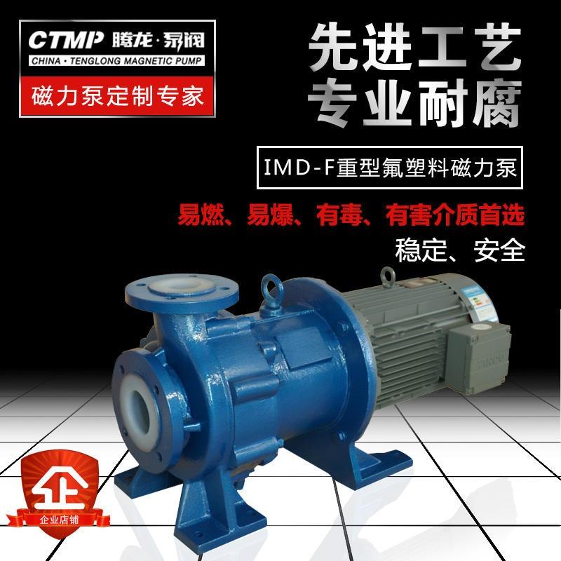 腾龙IMD-F重型磁力泵 耐高温化工泵 耐腐蚀耐酸碱磁力泵 大流量高扬程化工泵厂家直销