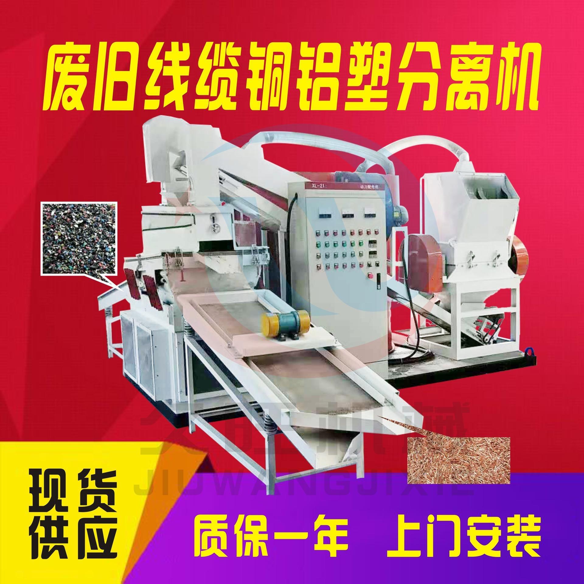 久旺新型全自動干式銅米機 雜線小型銅米機 銅鋁塑料靜電分離粉銅機廠家直銷現貨供應
