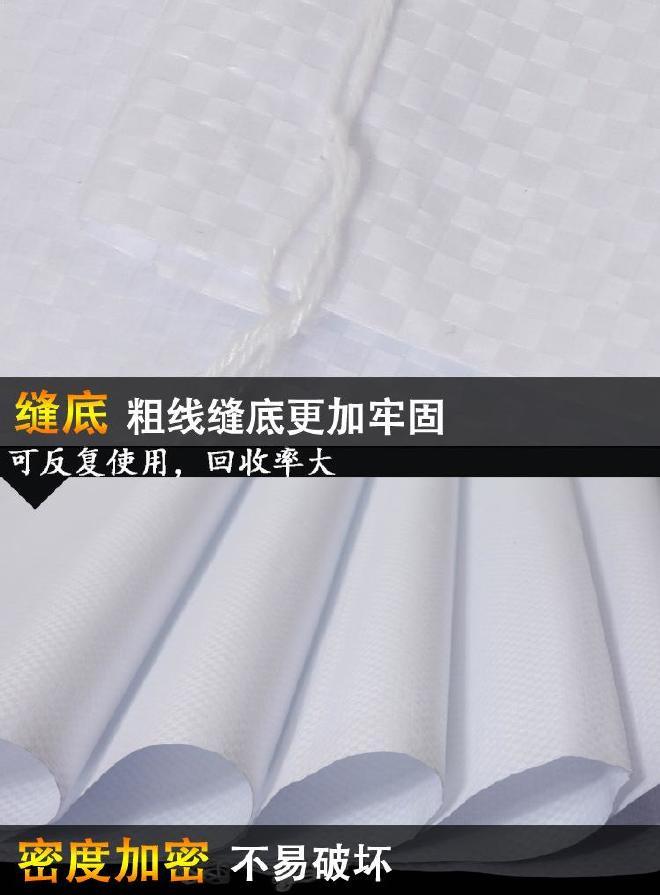白色半透纯新料90-110专业家纺棉纱包装袋/耐磨承重好快递发货袋示例图12