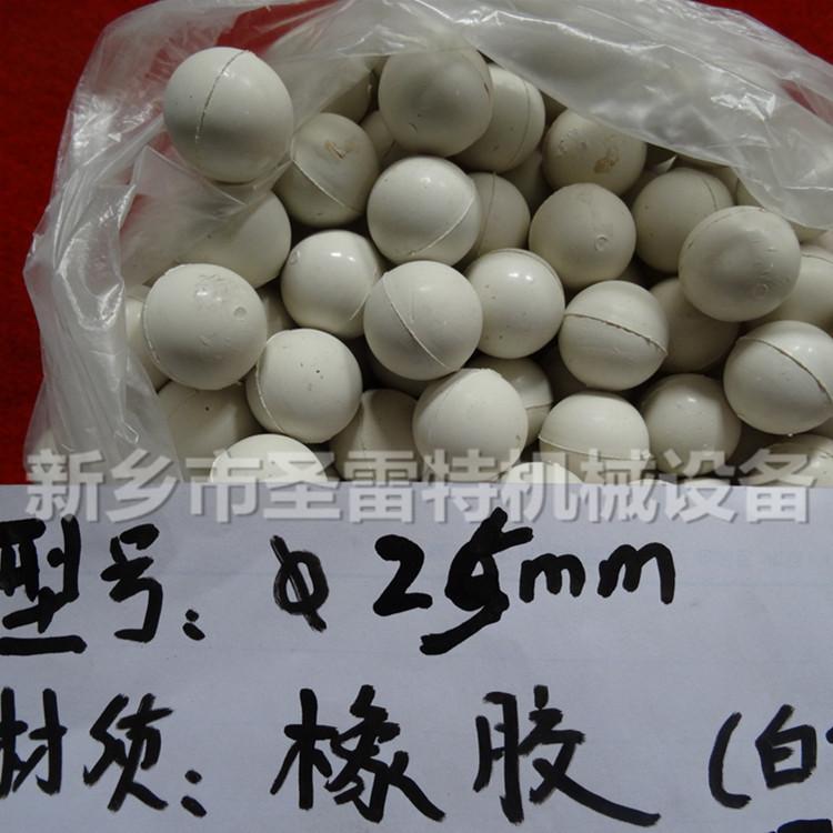 圣雷特厂价直销批发白色30mm橡胶球 圆形振动筛用清网球 旋振筛弹跳球示例图2