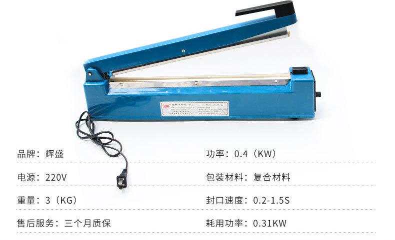 厂家直销凯丰牌封口机150.200.300.400塑料薄膜封口机食品包装机示例图4
