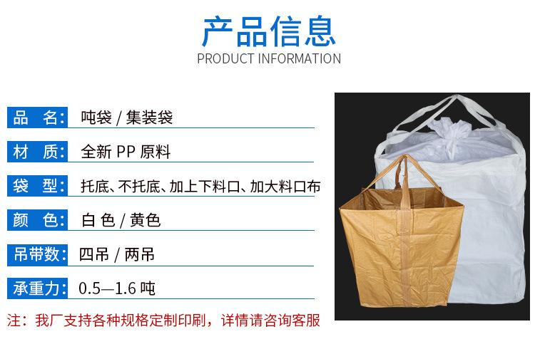 批发白色黄色集装袋吨包污泥袋集运太空袋1吨1.5吨塑料编织袋吨袋示例图19