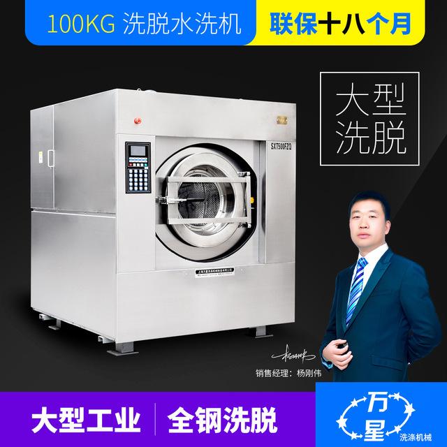上海萬星直銷工業洗衣機 水洗機設備洗滌設備 30kg 洗衣房設備  工業洗滌設備、大型洗滌設備、水洗全套設備價、酒店水洗