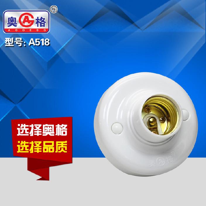 奥格A518 E27通用塑料螺口灯座 平装式螺口灯座 灯头