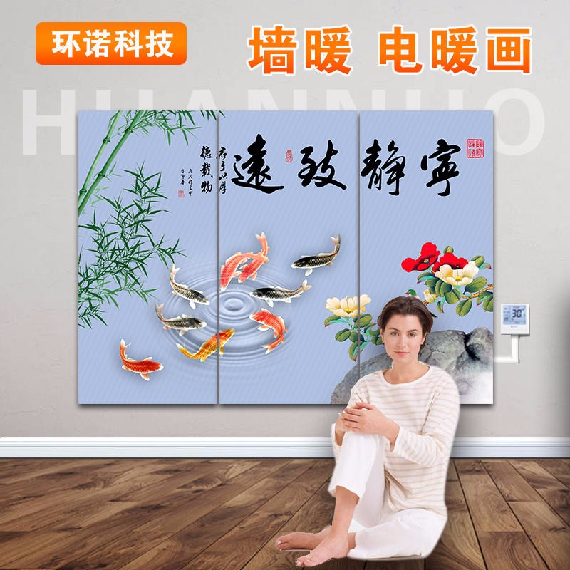 环诺,碳晶电暖画,碳晶电暖画厂家,碳晶发热板,碳晶取暖画,碳晶墙暖画,400W