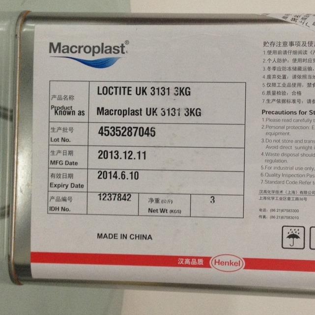 地板布粘接胶固化剂  汉高 Macroplast UK3131