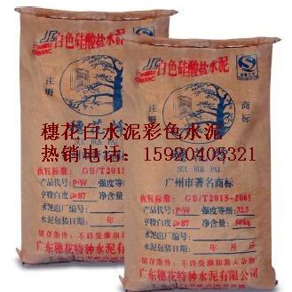 广州白水泥彩色水泥生产厂家,白水泥红色黄色黑色绿色水泥彩色水泥供应商 专车送货 假一赔十