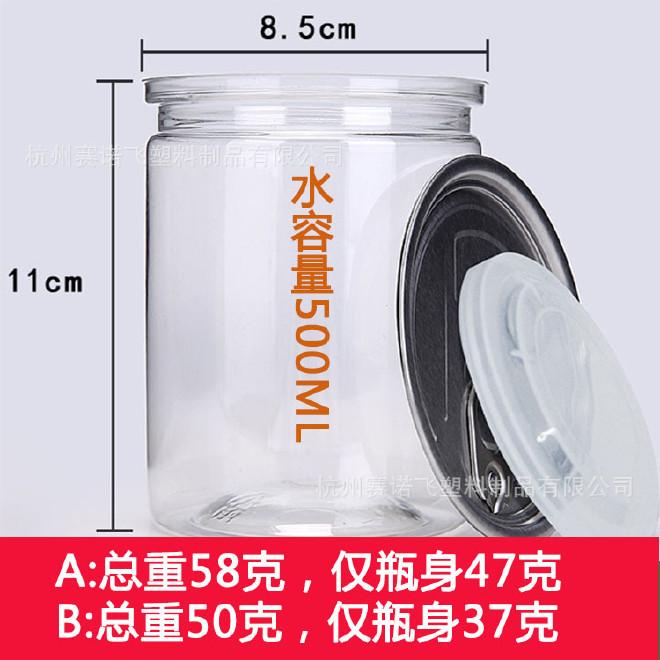 8.5*11易拉罐 透明食品塑料瓶 塑料罐 塑料易拉罐 食品塑料罐500g图片
