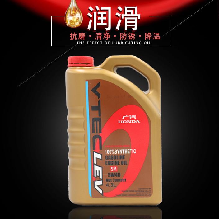 汽车机油广汽金本田汽油发动机油5W-40 4.3L装 SM级全合成机油图片