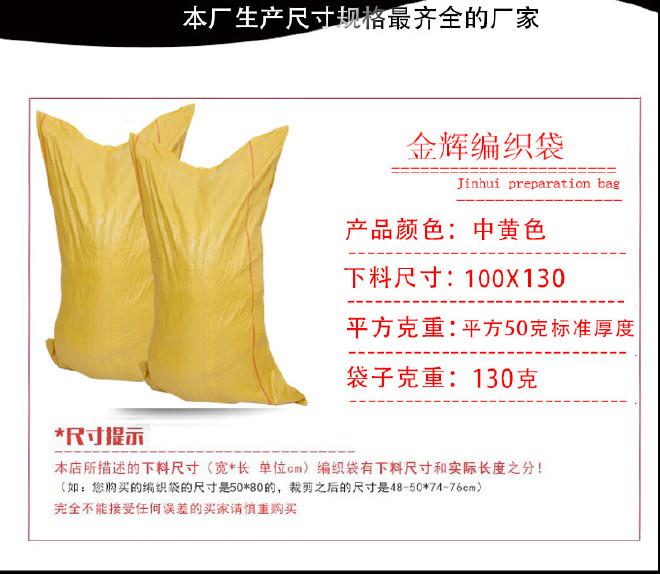 黄色快递物流网店快件打包袋 1米宽pp聚丙烯编织袋100*130搬家袋示例图10
