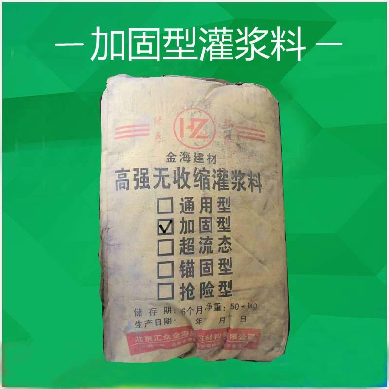 金海CGM高强无收缩灌浆料 50kg加固型自流性二次灌浆料 内墙涂料 套筒专用灌浆料图片