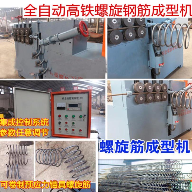 貴州精誠機械不銹鋼螺旋筋成型機YGW-10  任意調節參數,多種參數儲存功能、數字顯示
